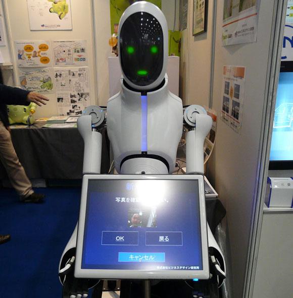 robot - receptionist