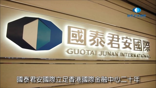 Guotai Junan International